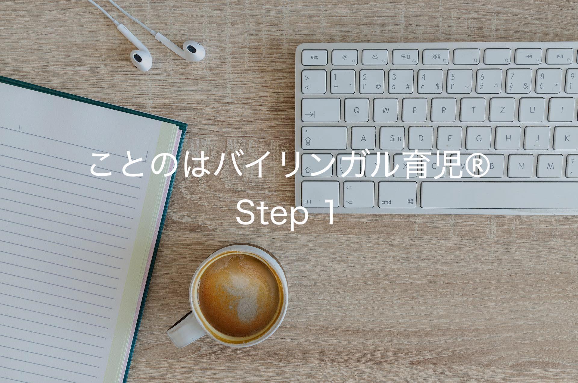 【次回2021年9月募集】ことのはバイリンガル育児®︎基本の話・オンライン動画Step1